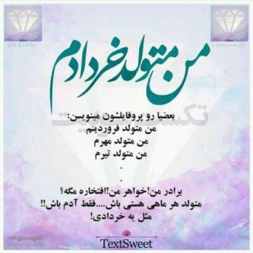 عکس نوشته پسرونه متولدین خرداد