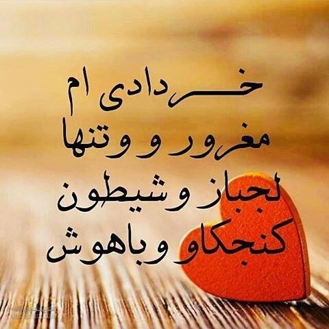 عکس نوشته خردادماهی