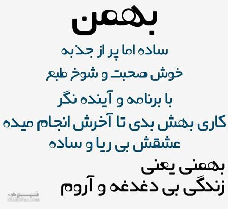 عکس پروفایل پسرونه ماه بهمن