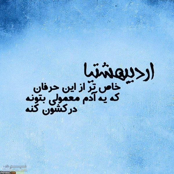 عکس پروفایل اردیبهشتی خاص