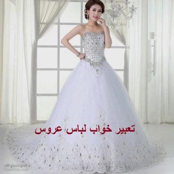 تعبیر خواب لباس عروس - پوشیدن لباس عروس در خواب چه نعبیری دارد؟
