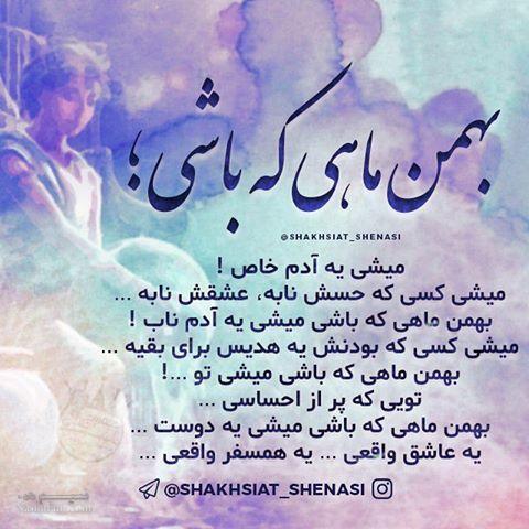 عکس نوشته پسرونه متولدماه بهمن