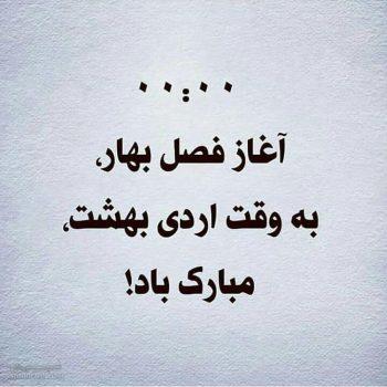 عکس پسراردیبهشتی