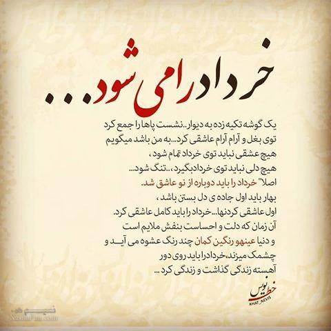 عکس نوشته دخترونه متولدین خرداد
