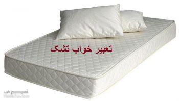 تعبیر خواب تشک - دیدن تشک در خواب چه مفهومی دارد؟