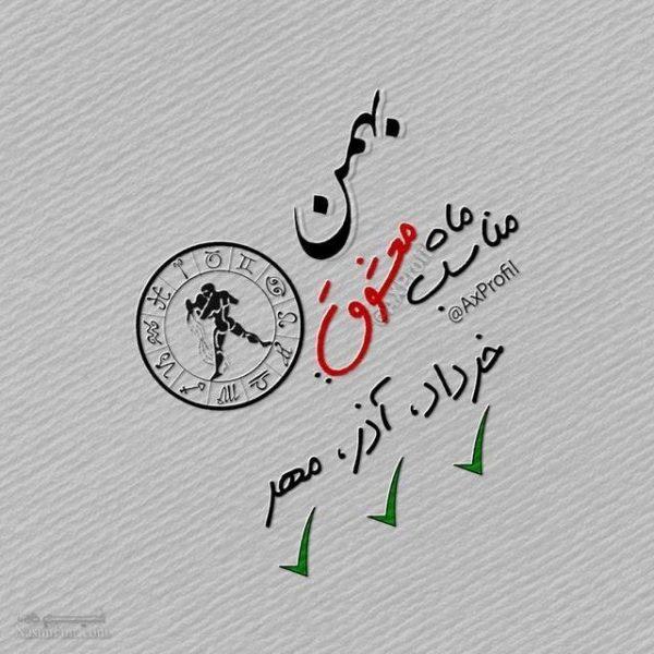 عکس پروفایل پسرونه متولدین بهمن