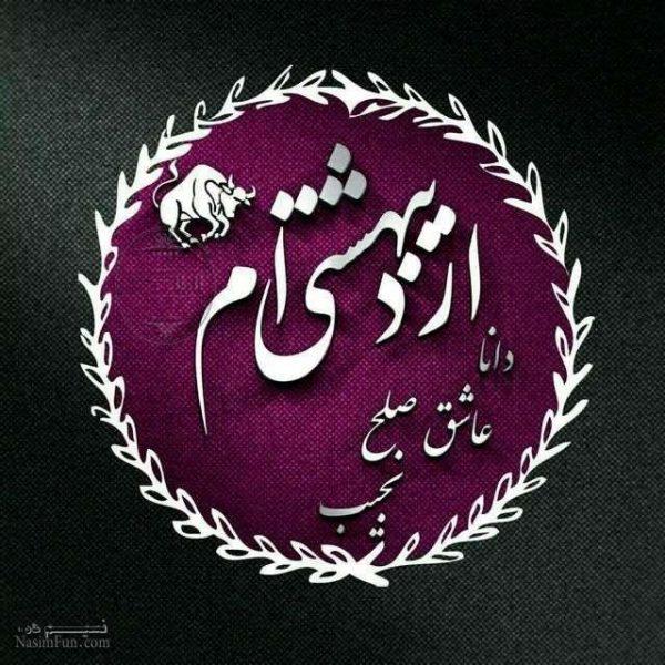 عکس پروفایل پسراردیبهشتی