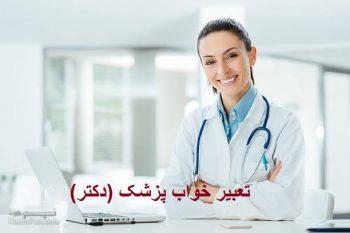 تعبیر خواب پزشک - دیدن دکتر در خواب چه تعبیری دارد؟