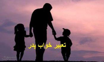 تعبیر خواب پدر + تعبیر خواب پدر بزرگ و پدر شوهر