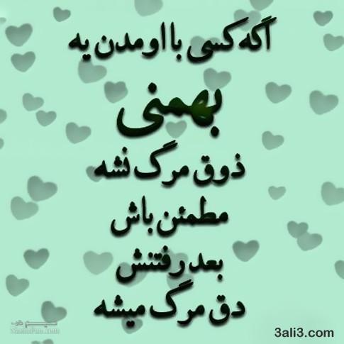 عکس پروفایل دخترونه بهمن ماهی خاص
