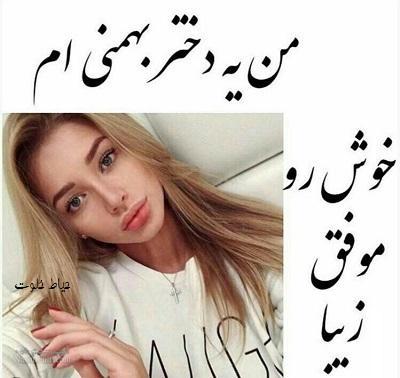 عکس نوشته دخترونه متولدماه بهمن