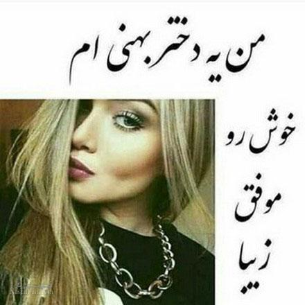 عکس پروفایل دخترونه متولدین بهمن خاص و زیبا + عکس نوشته و شعر