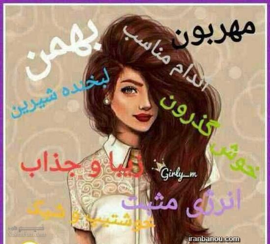 عکس پروفایل دخترونه متولدین بهمن