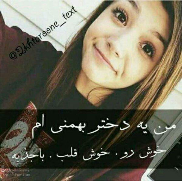 عکس پروفایل دخترونه ماه بهمن