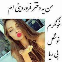 عکس پروفایل دخترانه فروردینی + عکس نوشته با شعر
