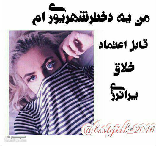 عکس نوشته شهریوری