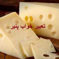 تعبیر خواب پنیر – خوردن پنیر در خواب چه تعبیری دارد؟