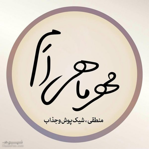 عکس پروفایل متولدین مهر