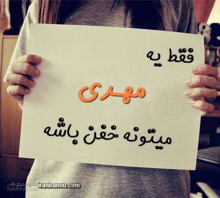 عکس نوشته پسرونه متولدین مهر