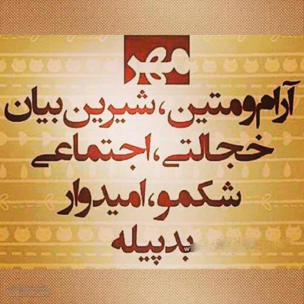 عکس نوشته مهرماهی