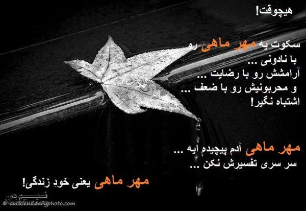 عکس پروفایل پسرونه متولدین مهر
