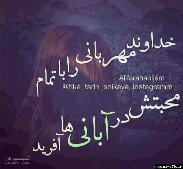 عکس نوشته دخترونه آبانی