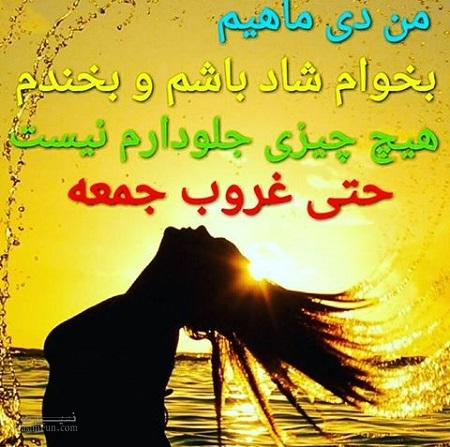 عکس نوشته دختردی ماهی