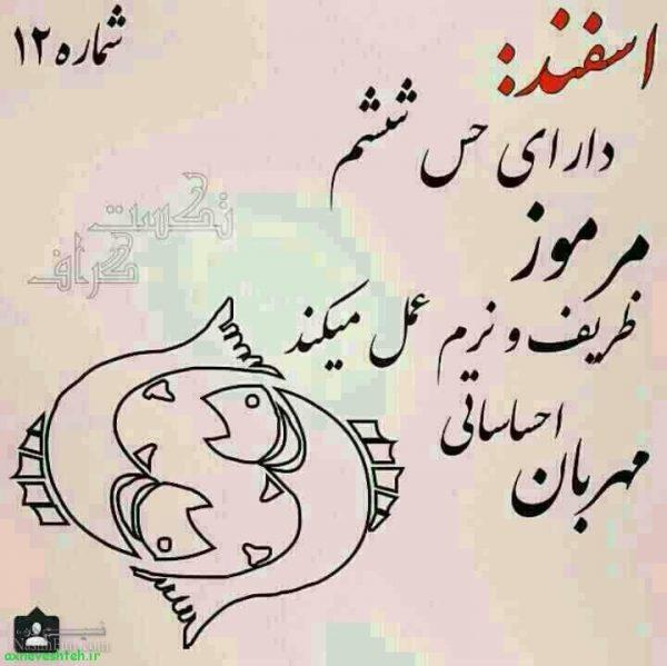 عکس پروفایل دخترونه ماه اسفند