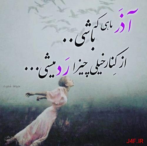 عکس نوشته دخترونه متولدماه آذر