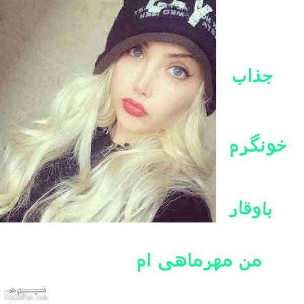 عکس نوشته دخترونه مهرماهی