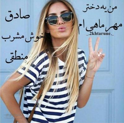 عکس پروفایل دخترونه مهر