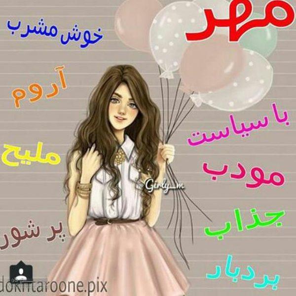 عکس نوشته دخترونه متولدین مهر
