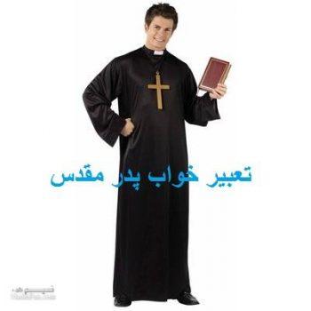 تعبیر خواب پدر مقدس + تعبیر خواب پدر روحانی