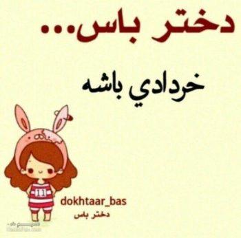 عکس نوشته متولدین خرداد
