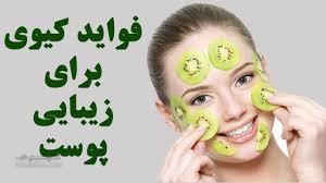 ماسک کیوی برای پوست