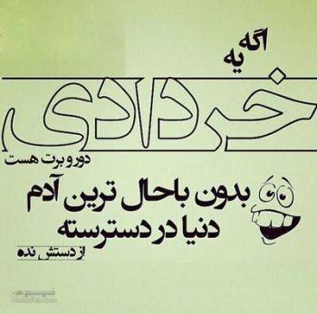 عکس نوشته خاص خردادماهی