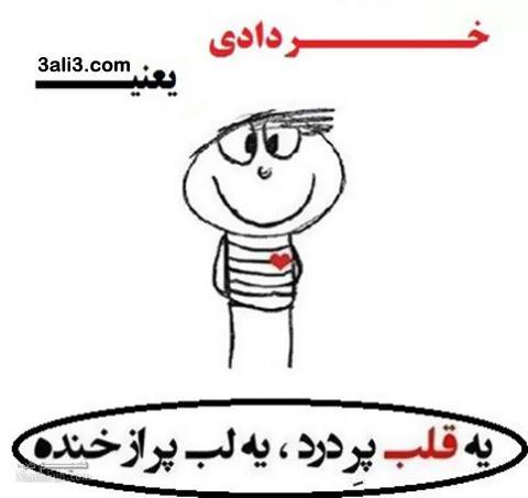 عکس پروفایل متولدین خرداد