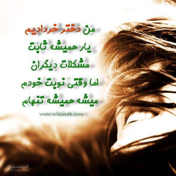 عکس پروفایل دخترونه متولدین خرداد