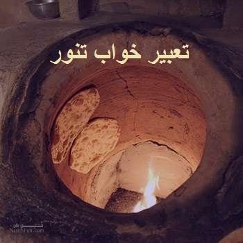 تعبیر خواب تنور - تعبیر پختن نان در تنور چیست؟