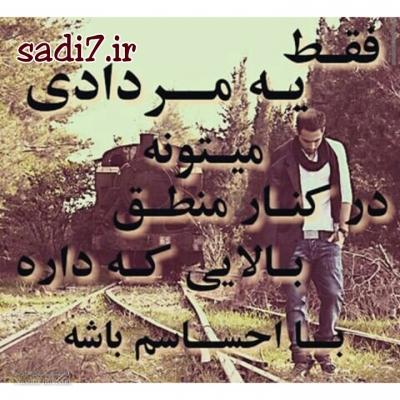 عکس نوشته مردادی
