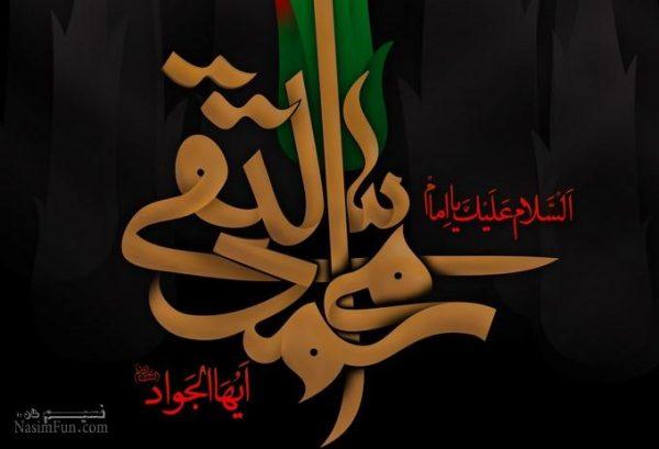 عکس نوشته ولادت امام محمدتقی خاص