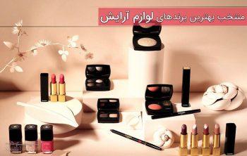 برندهای معروف لوازم آرایش در دنیا