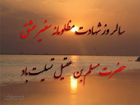 شهادت حضرت مسلم بن عقیل علیه السلام