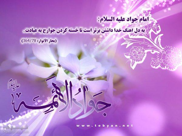 عکس پروفایل ولادت امام محمدتقی خاص