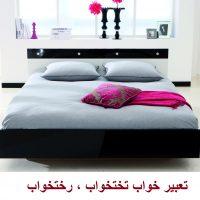 تعبیر خواب تخت خواب – دیدن رختخواب در خواب چه تعبیری دارد؟