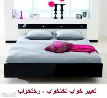 تعبیر خواب تخت خواب - دیدن رختخواب در خواب چه تعبیری دارد؟