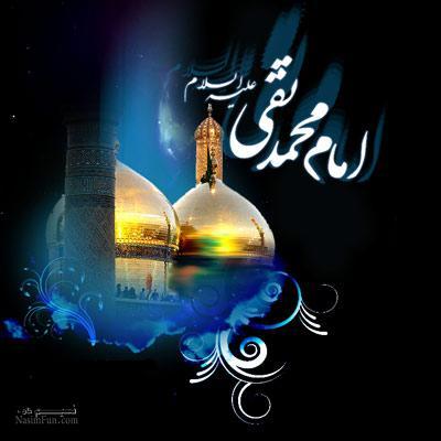 عکس نوشته مذهبی ولادت امام محمدتقی