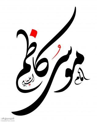 ولادت امام موسی کاظم (ع)