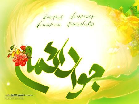 عکس پروفایل ولادت امام محمدتقی