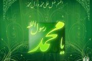 عکس پروفایل ولادت حضرت محمد (ص) + مولودی و عکس نوشته